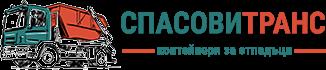 Спасови Транс Logo