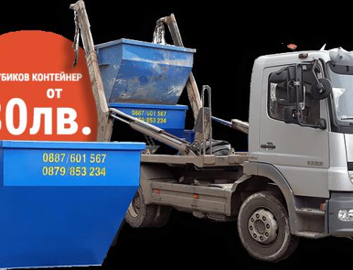 Извозване и изхвърляне на строителни и битови отпадъци с контейнер. Защо да изберем услугата?