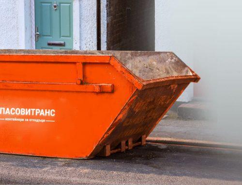 Извозване с контейнери за строителни отпадъци